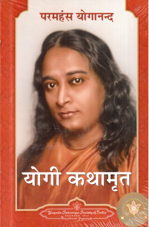 Autobiography Of A Yogi - Hindi