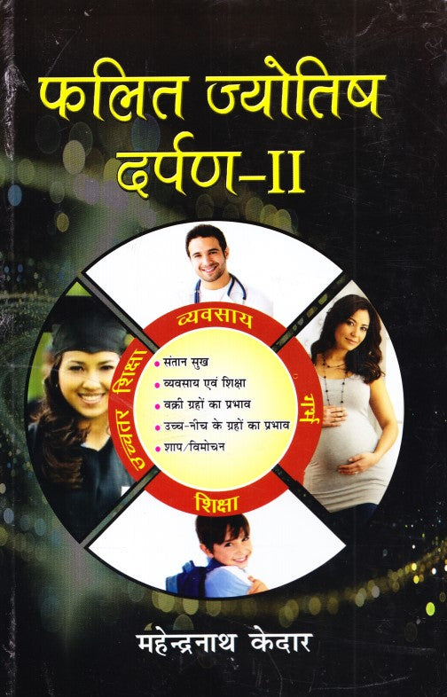 Phalit Jyotish Darpan - Vol-2 - Hindi