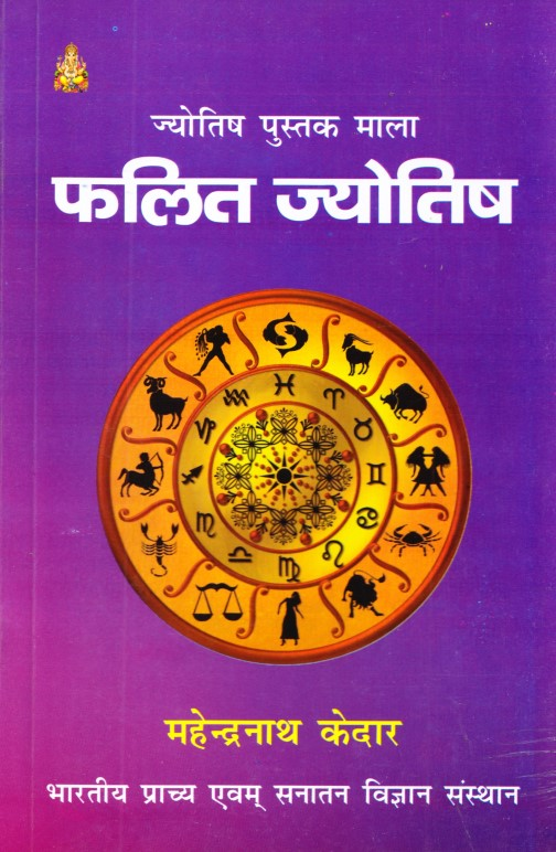 Phalit Jyotish - Jyotish Pustak Mala - Hindi