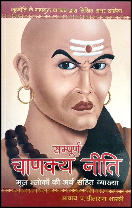 Sampuran Chanakya Neeti