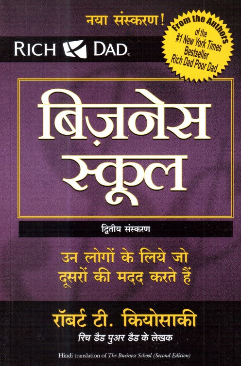 Business School (Only Book Without Cd)Hindi