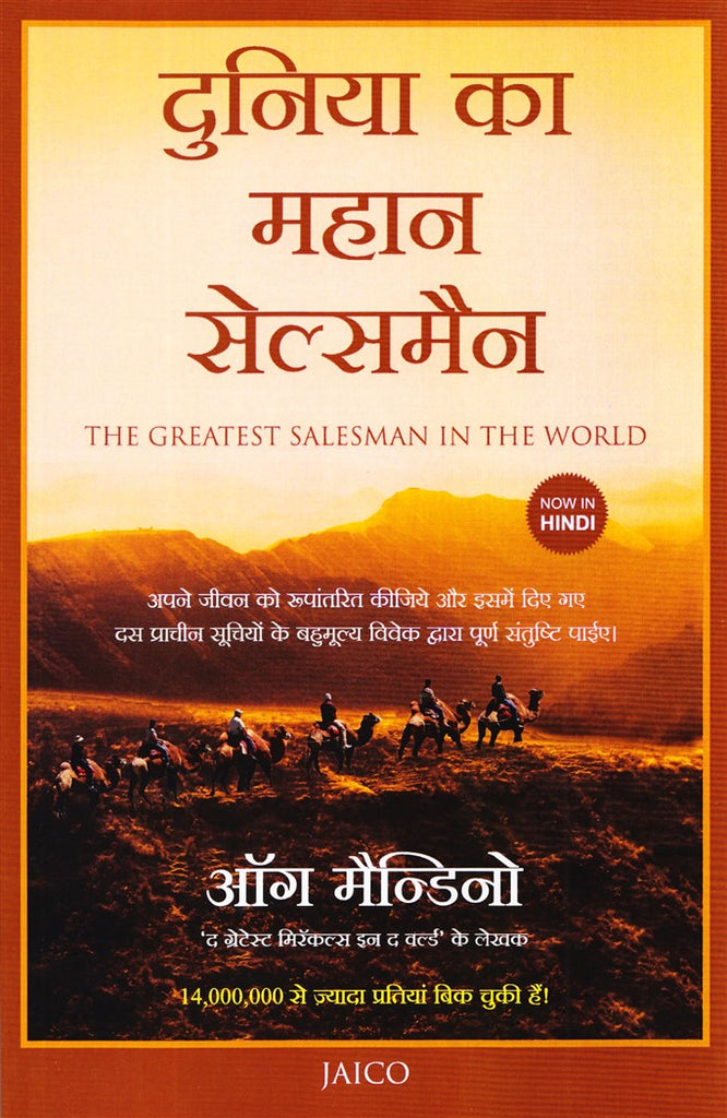 The Greatest Salesman In The World - Hindi
