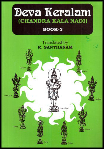 Deva Keralam (Chandra Kala Nadi) Vol-3 (English)