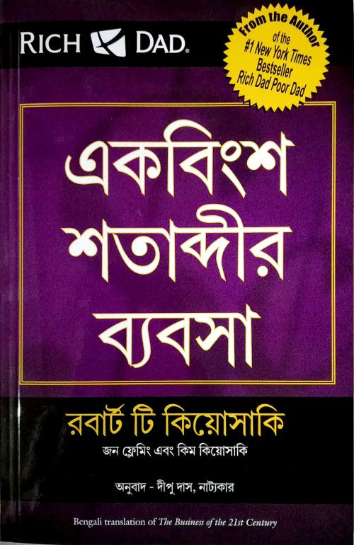 The Business Of The 21St Centuary - Bangla