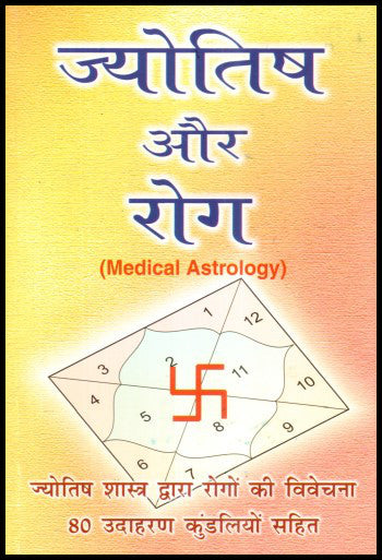 jyotish-aur-rog-medical-astrology-hindi