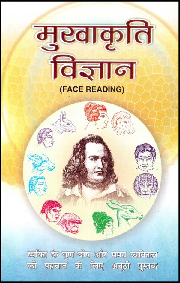 Mukhakriti Vigyan (Face Reading)