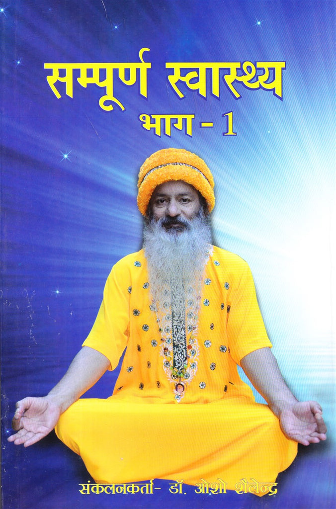 Sampuran Swasthya Vol-1