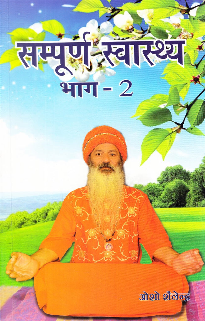 Sampuran Swasthya Vol-2