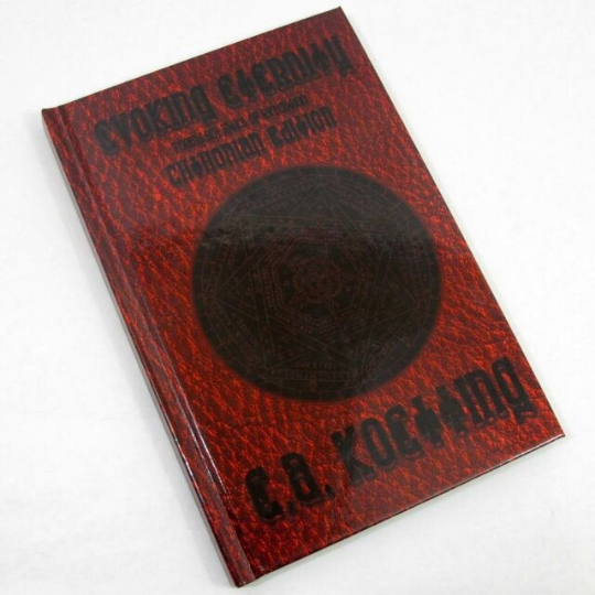 Evoking Eternity - Forbidden Rites of Evocation Chthonian Edition *Instant Access*!!!