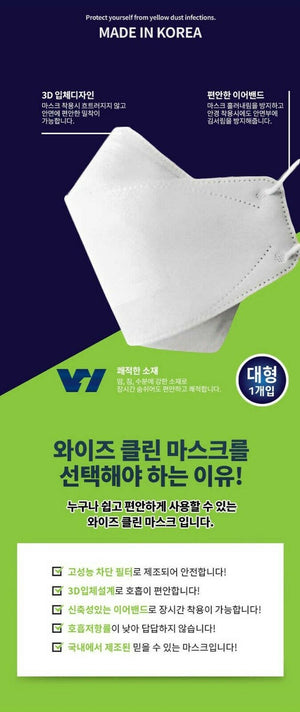 Wise Clean Korean Premium White Mask Made in Korea 10 pcs - Everydayspecial.com