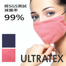 Load image into Gallery viewer, Washable and Adjustable Ultratex 3D Comfort Cloth Mask