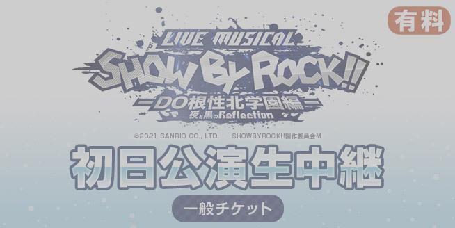 live-musical-show-by-rock-do根性北学園編-夜と黒のreflection-初日公演生中継-一般チケット