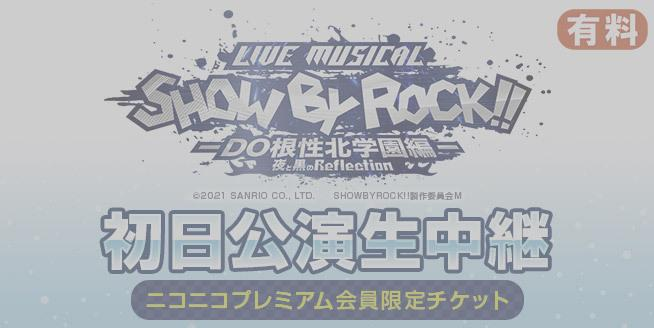 live-musical-show-by-rock-do根性北学園編-夜と黒のreflection-初日公演生中継-ニコニコプレミアム会員限定チケット