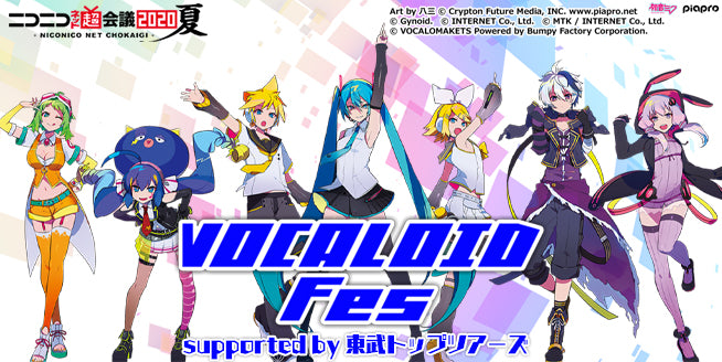 VOCALOID Fes supported by東武トップツアーズ