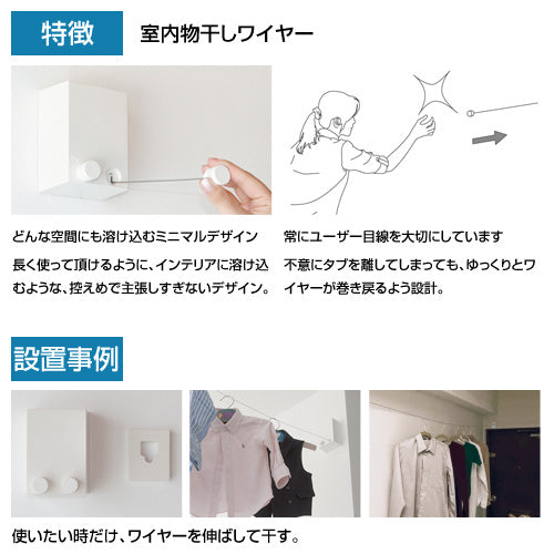 Japanese Hidden Clothesline