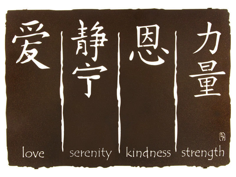 Chinese Virtues Metal Wall Sculpture