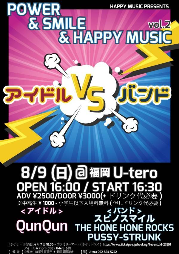 Load image into Gallery viewer, 【アーカイブ】0809(日) HAPPY MUSIC PRESENTS  [POWER&SMILE&HAPPY MUSIC]vol.2