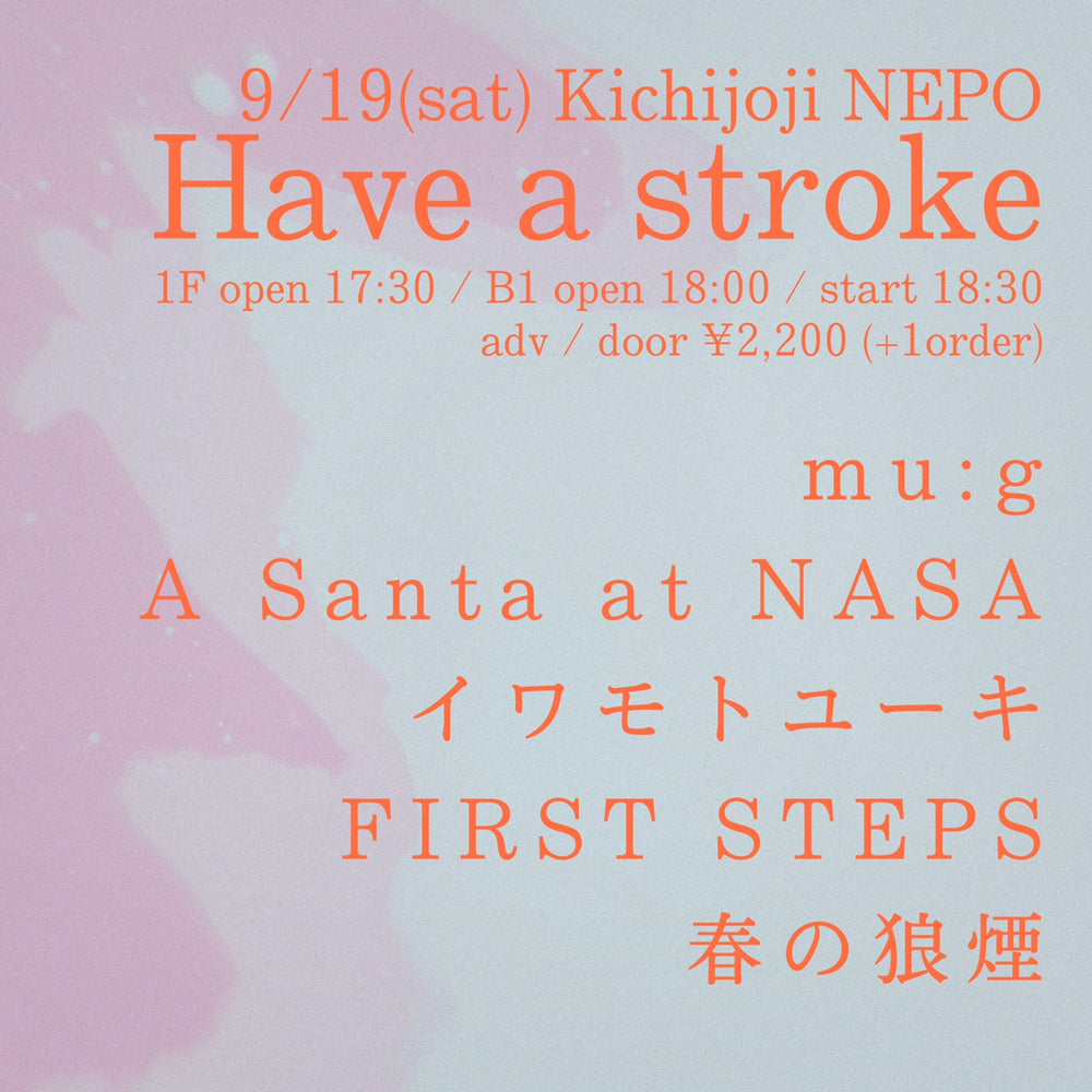Load image into Gallery viewer, アーカイブ 0919 Have a stroke【電子チケット&サブスク視聴はこちら】