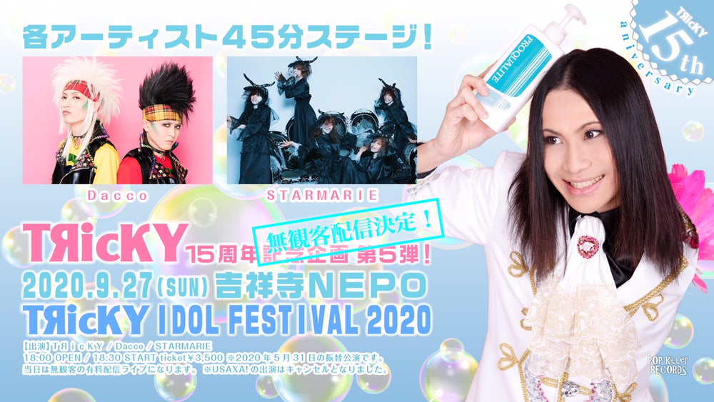 Load image into Gallery viewer, アーカイブ 0927 TЯicKY IDOL FESTIVAL 2020【電子チケット】