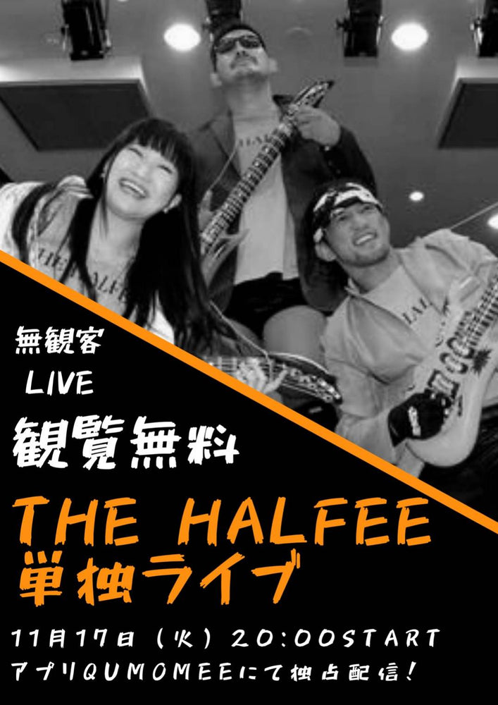 Load image into Gallery viewer, ★THE HALFEE単独ライブ★