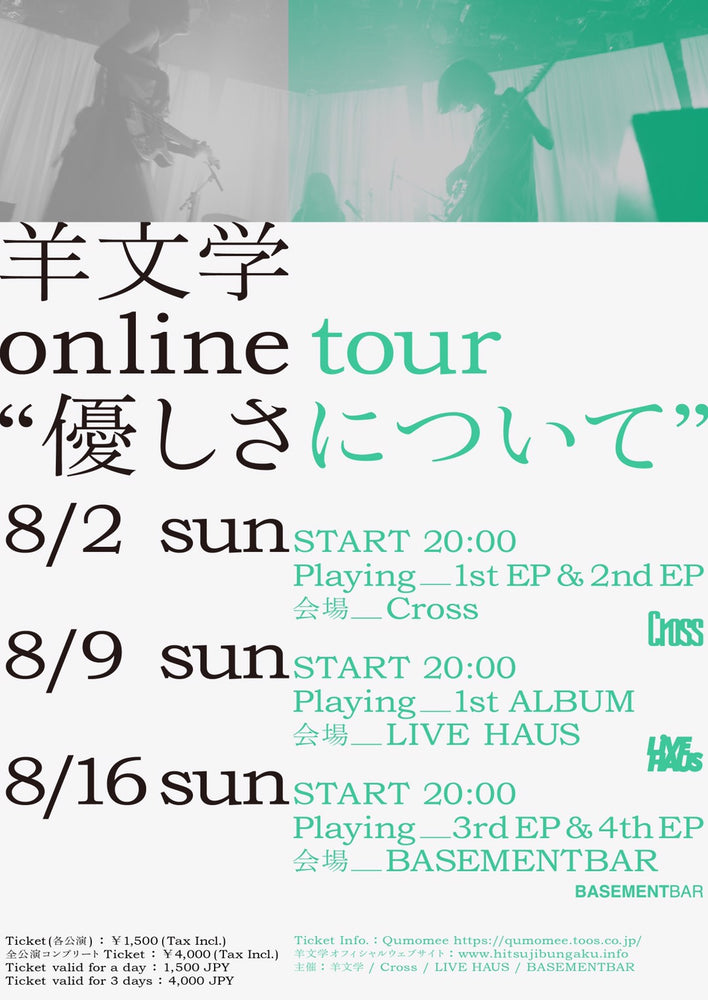 "Load image into Gallery viewer, 0802/0809/0816 羊文学 online tour ""優しさについて""【電子チケット】"