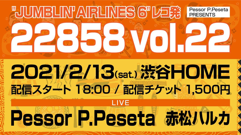 "Pessor P.Peseta presents ""22858 vol.22"" 「JUMBLIN' AIRLINES 6」 レコ発2マン!!"