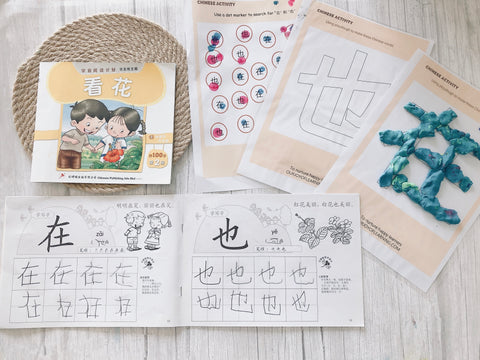 Chinese Free Printables- 也,在