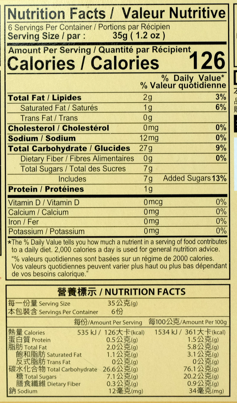 Royal Family Bubble Milk Tea Mochi 210g Nutritional Information & Ingredients