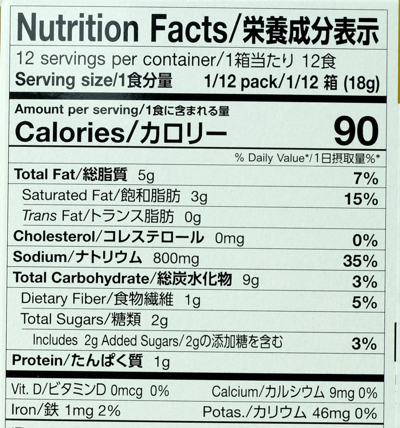 S&B Golden Curry MILD 220g Nutritional Information & Ingredients
