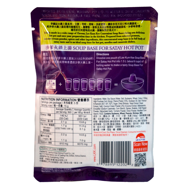 Lee Kum Kee Satay Hot Pot Base 75g Back