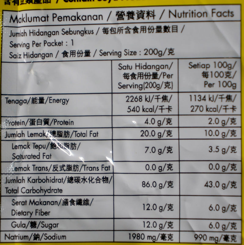 Tean's Gourmet Hainanese Chicken Rice Paste 200g Nutritional Information & Ingredients