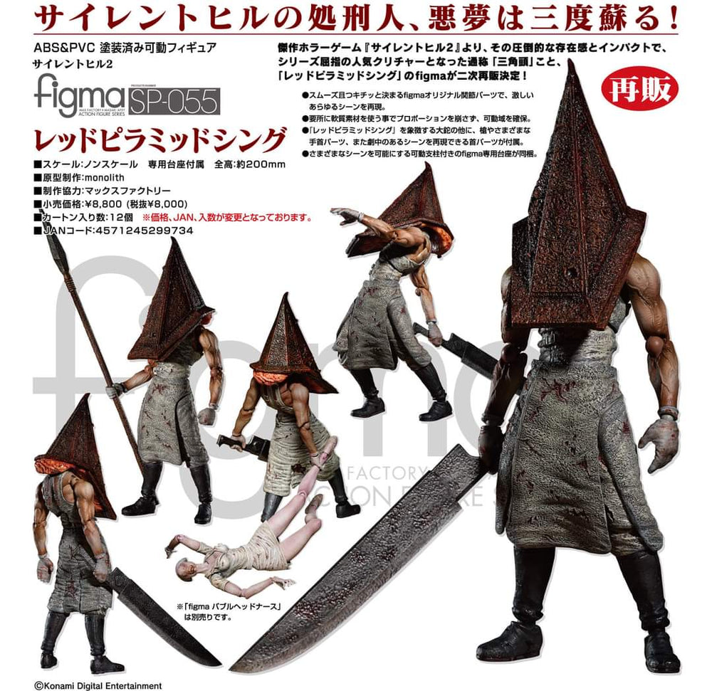 [PRE-ORDER]:  FREEing - Figma Red Pyramid Thing re-run SILENT HILL 27