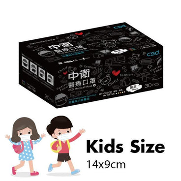 CSD Kids Masks - Cool Black - 30/Box - Taiwan Masks