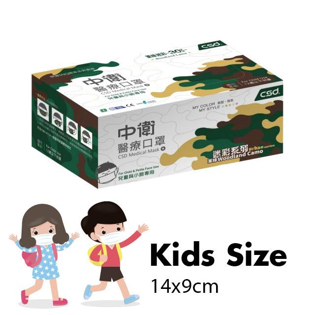CSD Kids Masks - Woodland Camouflage - 30/Box - Taiwan Masks