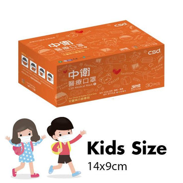 CSD Kids Masks - Zesty Orange - 30/Box - Taiwan Masks