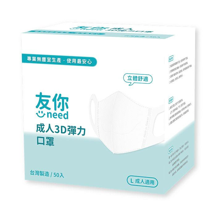 Disposable 3D Face Masks - Polar White - 50/Box - Taiwan Masks