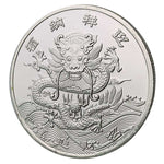 Chinese Silver Dragon Coin
