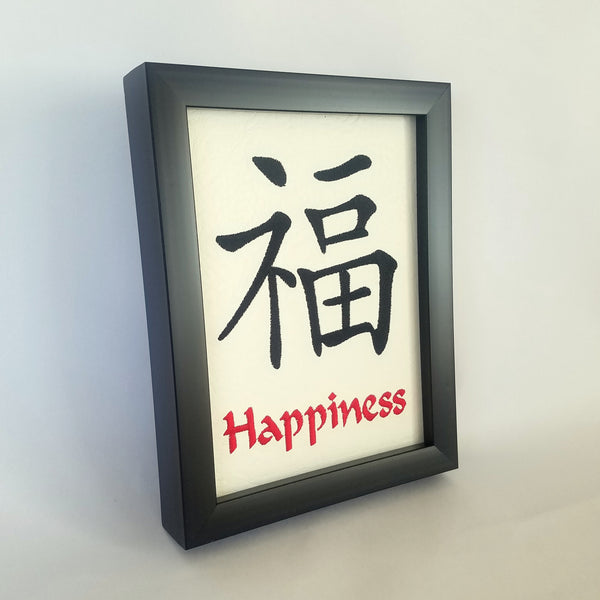 Happiness Kanji Embroidery left view