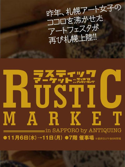 RUSTIC MARKET in SAPPORO by ANTIQUING