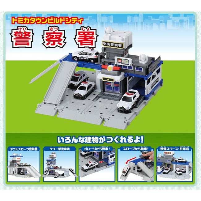 Tomica: BUILD CITY POLICE STATION 2018