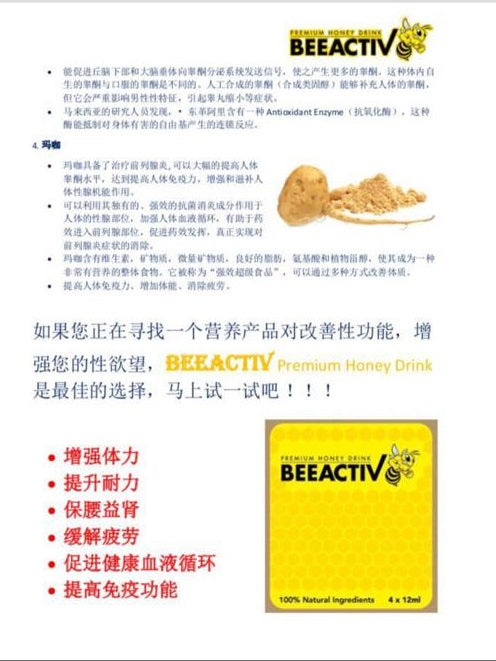 BEEACTIV Premium Honey Drink