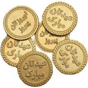 Sadaf Coins for New Year