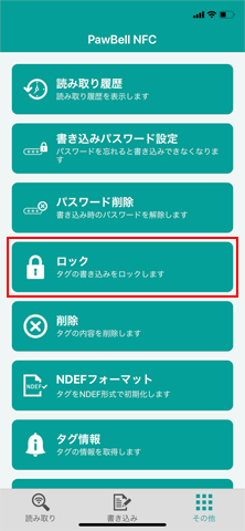 PawBell NFC ロック