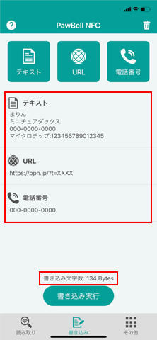 PawBell NFC 書き込み実行