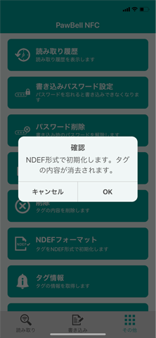 PawBell NFC NDEFフォーマット