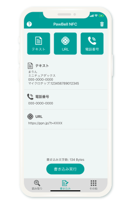 PawBell NFC 書き込み画面