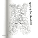 Immovable: Fudō Myō-ō Tattoo Design Book by Horitomo
