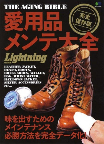 Lightning Magazine (The Aging Bible)