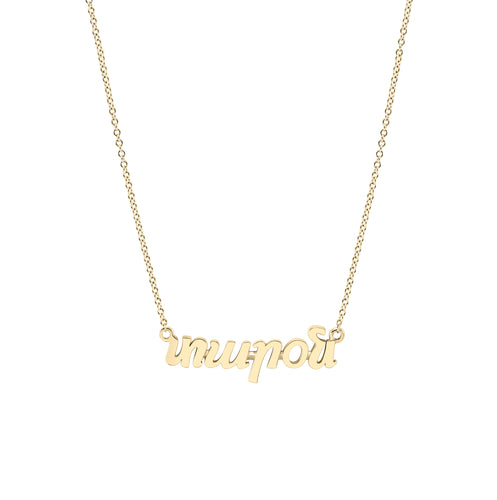 14K Gold Single Name Necklace