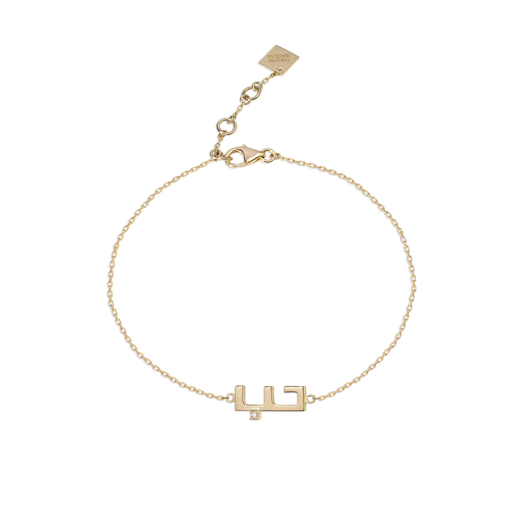 Arabic Alphabet Word Bracelet (حب)